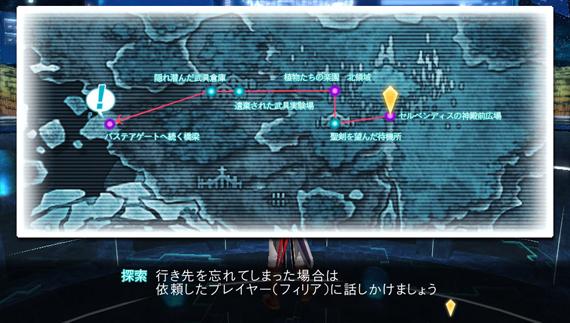 「SAO HF」パステアゲートへ続く橋梁への行き方と攻略