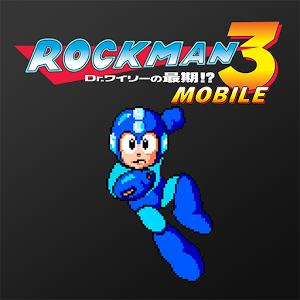 「ロックマン3 モバイル」全ステージと全ボスの攻略方法まとめ