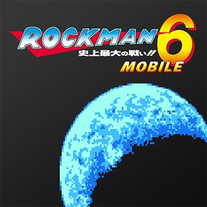 「ロックマン6 モバイル」全ステージ攻略と全ボスの倒し方まとめ