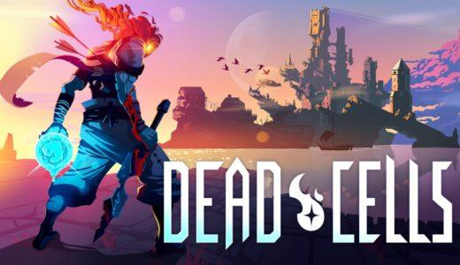 DEAD CELLS攻略…忘れられた地下墓地~天上城の特徴やクリアするためのコツと出現するモンスターの倒し方などまとめ