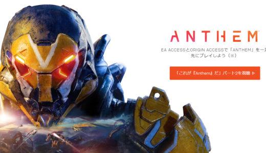 【ANTHEM 攻略】アップデートバージョン1.0.3の主な変更点や修正点などについて紹介